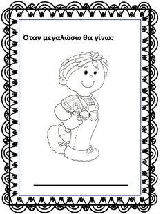 Ένα βιβλίο με φύλλα εργασίας και κατασκευές για να γνωρίσουν τα παιδιά καλύτερα τον εαυτό τους. Περισσότερα για το σώμα σε προηγούμ... 1st Day, First Day Of School, Autumn Activities, My Boys, Crafts For Kids, Snoopy, Colours, Teaching, Education