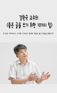 강원국 교수의 글쓰기 비법 10가지 Good Books, My Books, Writing Skills, Creative Writing, Book Quotes, Self Improvement, Book Design, Good To Know, Cool Words