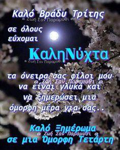 Good Night, Good Morning, Greek Quotes, Instagram Posts, Nighty Night, Buen Dia, Bonjour, Good Night Wishes, Good Morning Wishes
