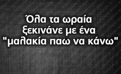 Crush Quotes Funny, Boy Quotes, Couple Quotes, Wise Quotes, Poetry Quotes, Graffiti Quotes, Clever Quotes, Greek Words, Greek Quotes