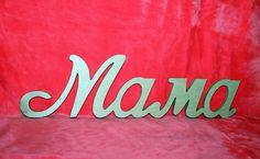 """Нами изготовленное слово """"МАМА"""" для интерьера и оформления домашней фото выставки #подарок #интерьер #деревянныебуквы #словаиздерева #свадебныйдекор #имена #аксессуарыдляфотосессий #фоторамки #деревянныеизделия #подарки #мама #mother"""