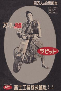 1954 Fuji Rabbit scooter because we are suckers for retro Japanese typography
