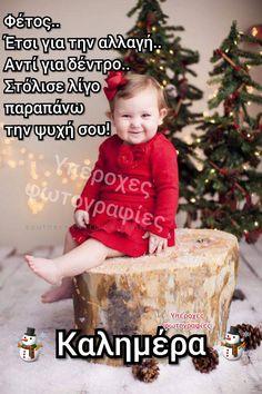 Merry Christmas, Sayings, Words, Greek, Facebook, Animals, Merry Little Christmas, Animales, Lyrics