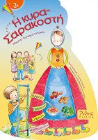 Book about Sarakosti with creativity pages, from 3 years old. Easter Books, Greek Easter, Book Girl, Lent, Crafts For Kids, Family Guy, Learning, School, Creative