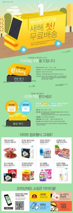 SSG 새해 첫 무료배송 Web Design, Page Design, Graphic Design, Promotion Dresses, Korea Design, Event Banner, Event Page, That One Person, Build Your Brand