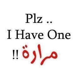 الناس اللي تفقع المرارة كتروا اوي هنجيبلهم مرارات منين :))))))