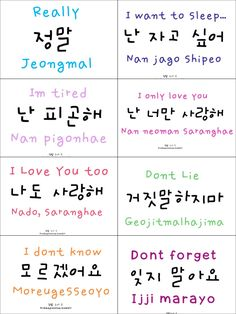 Korean useful phrases