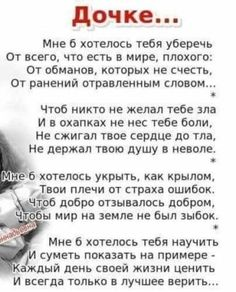 Simple Words, Cool Words, Wise Words, Russian Quotes, Different Quotes, Happy Birthday Images, Wonder Quotes, Mom Advice, Love Poems