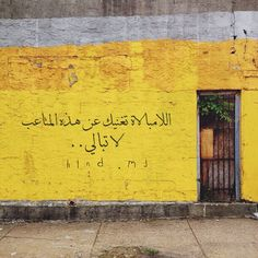 Story Quotes, Words Quotes, Sayings, Qoutes, Beautiful Arabic Words, Arabic Love Quotes, Wall Quotes, Life Quotes, Graffiti Words