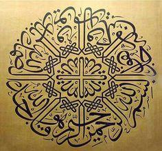 DesertRose,;,Islamic calligraphy art,;, سورة الإخلاص,;,