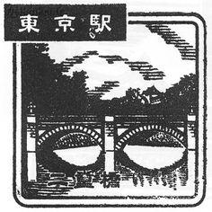 Tokyo JR stamp Luke Cage, Netflix, Japanese Stamp, Travel Stamp, Tokyo Station, Japanese Graphic Design, Tampons, Illustration, Symbols