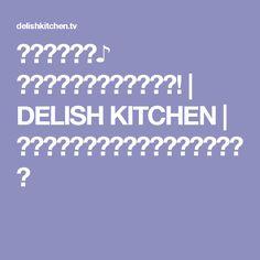 具材たっぷり♪ けんちんそばのレシピ動画!   DELISH KITCHEN   料理レシピ動画で作り方が簡単にわかる