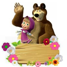 Masha Et Mishka, Fondant Animals, Masha And The Bear, Bear Birthday, Baby Memories, Disney Junior, Cute Images, Craft Organization, Christmas Crafts For Kids