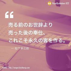 松下幸之助の名言。 #デザイン #グラフィックデザイン #アート #名言 #写真 #design #graphicdesign #art #photo Message Quotes, Wise Quotes, Famous Quotes, Inspirational Quotes, O Words, Advertising Slogans, Health Words, Japanese Phrases, Book Works