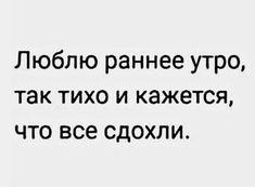 Russian Humor, Letter Art, Funny Moments, Sarcasm, Jokes, Lol, Lettering, Smile, Instagram