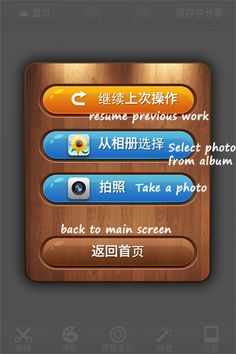 Tutorial for using the 美图秀秀 meitu xiuxiu (iphone/ipod/android app) .... which is useful if you don't know Chinese but want to use the app anyway