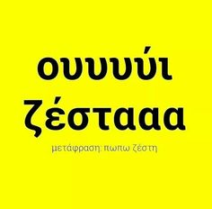 Funny Greek Quotes, Funny Quotes, Summer Quotes, Funny Moments, Did You Know, Picture Video, I Laughed, Best Quotes, Meant To Be