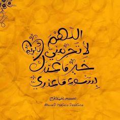 #islam اللهم لا تحرمني خير ما عندك بسوء ما عندي..