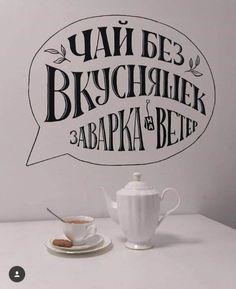 work by @lettering_team . . . #lettering_ru #леттеринг#леттерингмелом#рисуюбуквы#буквымелом #мел… Food Quotes, Just Smile, Blackboards, Kids And Parenting, Hand Lettering, Art Story, Simple Words, Postcard Design, Chalkboard
