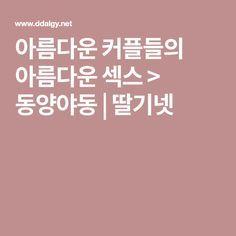 아름다운 커플들의 아름다운 섹스 > 동양야동   딸기넷