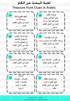 Arabic Treasure Hunt - Can be used at home Arabic Alphabet Letters, Learn Arabic Alphabet, Teaching Kids, Teaching Resources, Learn Arabic Online, Islam For Kids, Arabic Lessons, 1st Grade Worksheets, Arabic Language