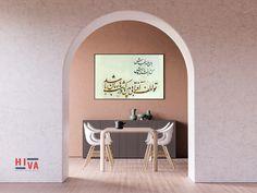 ابعاد الاثر : 42 × 32 Sconces, Wall Lights, Calligraphy, Home Decor, Chandeliers, Appliques, Lettering, Decoration Home, Room Decor