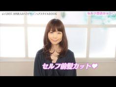 セルフ前髪カット♥ - YouTube