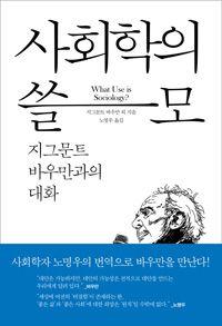 사회학의 쓸모- 지그문트 바우만과의 대화 지그문트 바우만 | 키스 테스터 | 미켈 H. 야콥슨 (지은이) | 노명우 (옮긴이) | 서해문집 | 2015-10-15 | 원제 What Use is Sociology: Conversations with Michael Hviid Jacobsen and Keith Tester (2013년). 읽은 날 : 2015년 11월 17일