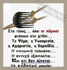 ...... Funny Phrases, Funny Quotes, Greek Quotes, True Words, Wisdom Quotes, Life Is Good, Meant To Be, Inspirational Quotes, Messages