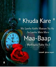 Ammi ji papa g❇️ Father Love Quotes, Daddy Daughter Quotes, Love My Parents Quotes, Mom And Dad Quotes, I Love My Parents, Family Love Quotes, Muslim Love Quotes, True Love Quotes, Islamic Love Quotes