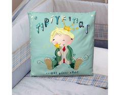 Ο πρίγκιπας μας μένει εδώ!, 100 % βαμβακερό διακοσμητικό μαξιλάρι,12,90 €,http://www.stickit.gr/index.php?id_product=16964&controller=product