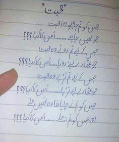 Ek dam sahi ju hame chahe us ki qadar karni chahiye aaj kal aise log buhat kam milte he 🙂 Urdu Funny Poetry, Poetry Quotes In Urdu, Best Urdu Poetry Images, Urdu Poetry Romantic, Love Poetry Urdu, Urdu Quotes, Qoutes, Poetry Pic, Poetry Lines