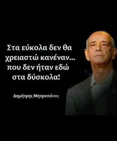 Στα δυσκολα σας βλεπω ολους.. .. Time Quotes, Lyric Quotes, Wisdom Quotes, Book Quotes, Inspiring Quotes About Life, Inspirational Quotes, Life Code, Philosophical Quotes, Clever Quotes