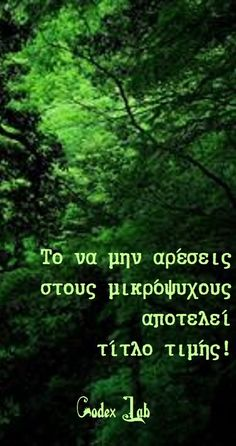 Words Quotes, Love Quotes, Sayings, Feeling Loved Quotes, Greek Quotes, Letters, Thoughts, Writing, Feelings