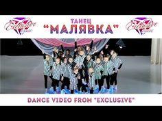"Малявка / Little girl / Dance video / DG ""Exclusive"" - YouTube"
