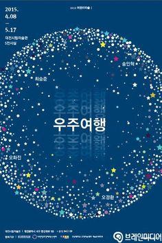 우주 포스터 - Google 검색