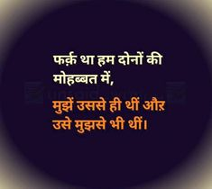 Hindi Quotes Images, Shyari Quotes, Hurt Quotes, Love Quotes In Hindi, Words Quotes, Life Quotes, Sarcasm Quotes, First Love Quotes, Cute Love Quotes