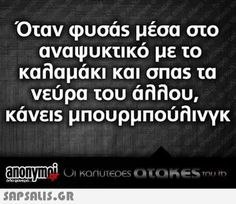 . Funny Greek Quotes, Sarcastic Quotes, All Quotes, Jokes Quotes, Memes, Funny Statuses, Funny Times, Clever Quotes, Greek Words