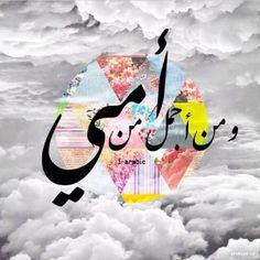 امي - صور Translation: And who's more beautiful than my mother