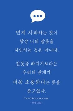 타이포터치 - 짧은 글. 긴 생각 | 명언 명대사 노래가사 Wise Quotes, Famous Quotes, Words Quotes, Inspirational Quotes, Sayings, Calligraphy Text, Korean Quotes, Good Sentences, Bible Lessons