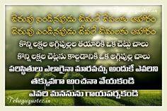 Teluguquotez.in  Telugu quotes Tamil quotes Bengali quotes hindi quotes: freePossitive telugu quotes on life