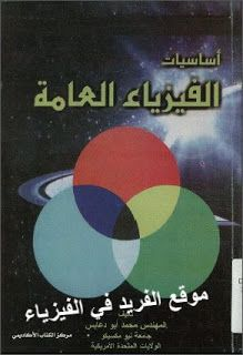 كتاب أساسيات الفيزياء العامة Pdf تأليف محمد أبو دعباس Physics Books Math Books General Physics