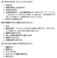 簡単にできる幸せを感じるための16の方法 Common Quotes, Wise Quotes, Words Quotes, Inspirational Quotes, Common Sayings, Japanese Quotes, Word Board, Special Words, Famous Words