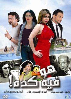 2020 فيلم كوميدي مصري من 2