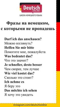 German Grammar, German Words, English Words, Learn Russian, Learn German, Learn French, German Language Learning, Language Study, Useful French Phrases