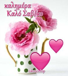 Greek Quotes, Happy Day, Good Morning, Pictures, Baby Vest, Amazing, Beautiful, Buen Dia, Photos