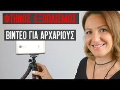 Make Video Greece - YouTube Channel - Greek Video Tutorials - Φτηνός εξοπλισμός βίντεο για αρχάριους Made Video, Innovation, Channel, Success, Youtube, Videos, Greece, Greece Country, Youtubers