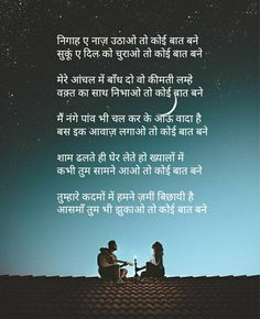 Shyari Quotes, Real Life Quotes, Poetry Quotes, Relationship Quotes, Motivational Quotes, Qoutes, Love Poems In Hindi, Poetry Hindi, Sufi Poetry