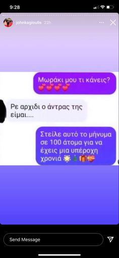 Send Message, Greek, Messages, Text Posts, Greece, Text Conversations