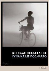Νικόλας Σεβαστάκης, Γυναίκα με ποδήλατο